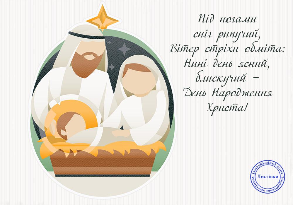 Листівка з віршом на День народження Христа