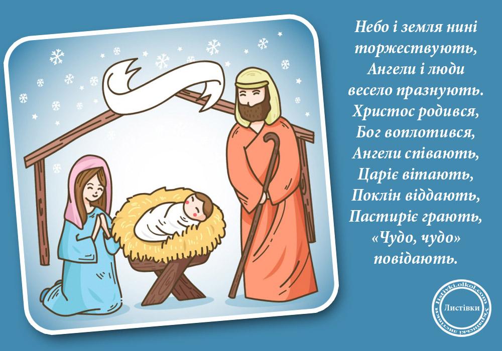Супер листівка з Різдвом Христовим