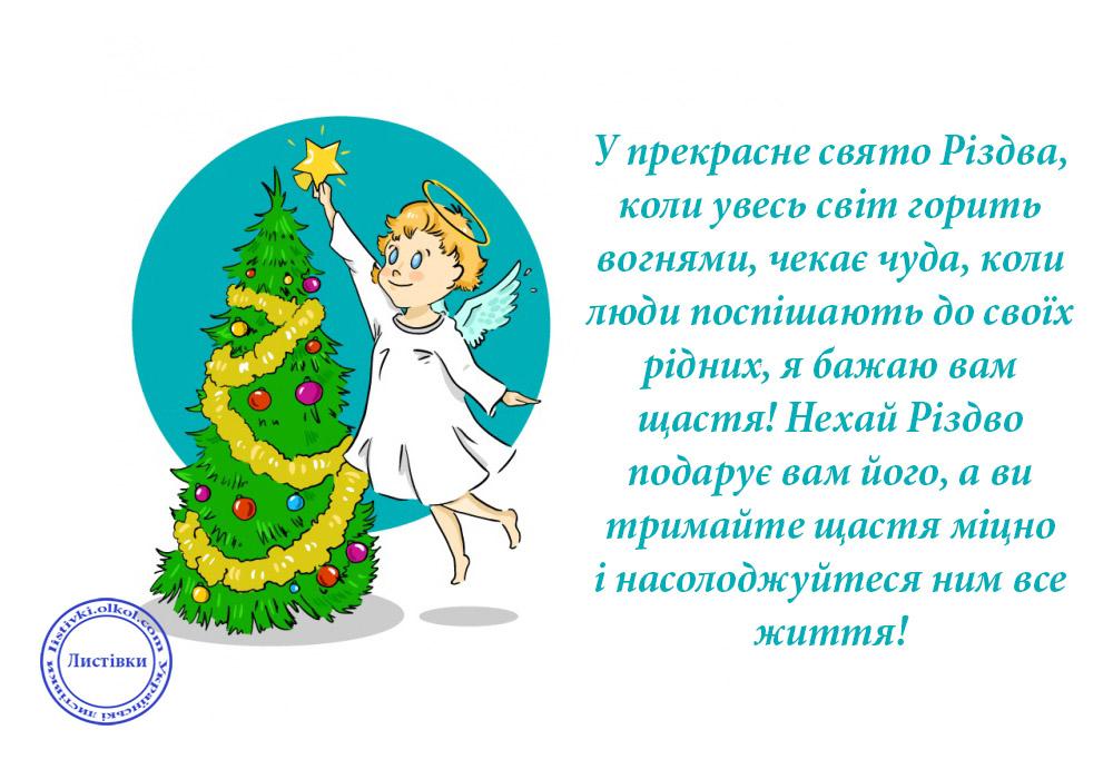 Привітання з Різдвом Христовим в прозі на листівці