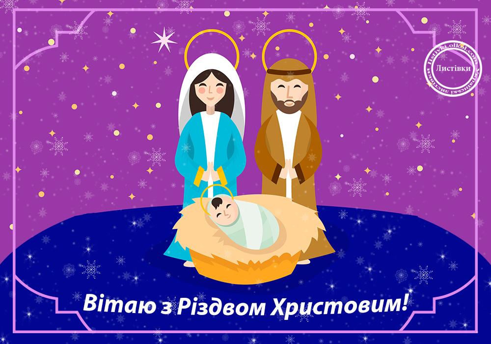 Листівка на Різдво Христове оригінальна