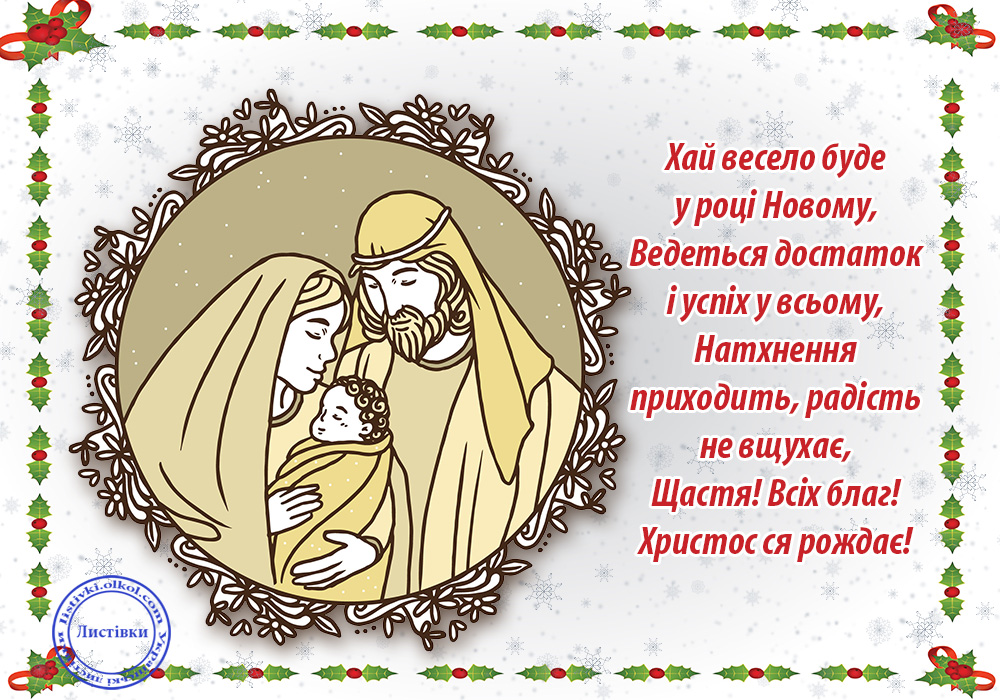 Супер листівка на Різдво з віршом