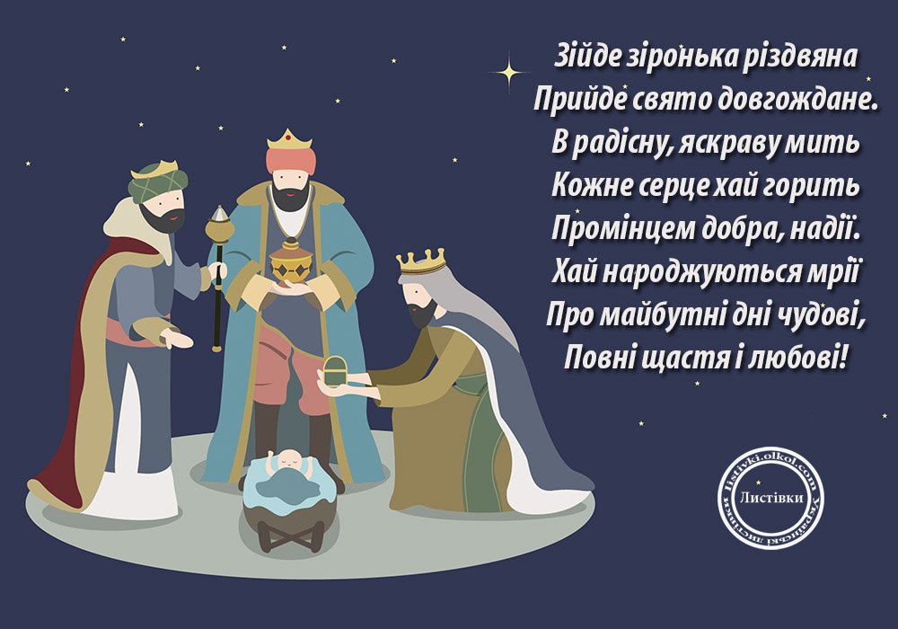 Вітальна відкритка з Різдвом Христовим