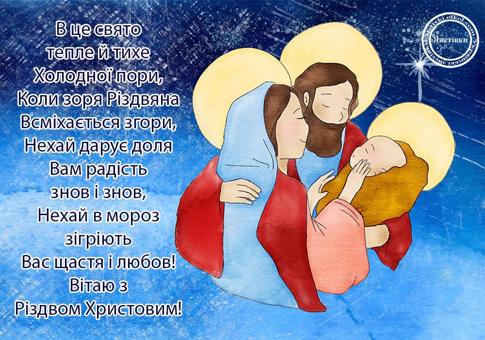 Оригінальна українська листівка на Різдво