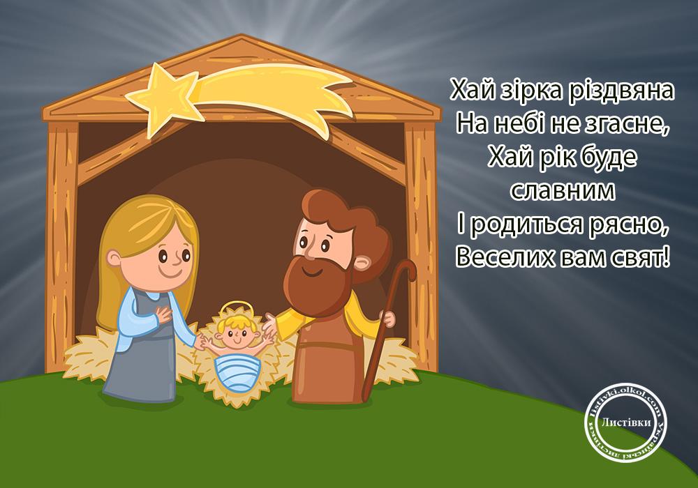 Супер картинка з віршом на Різдво