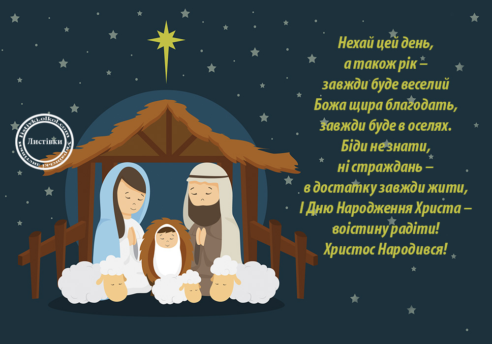 Гарна листівка з Різдвом Христовим українська
