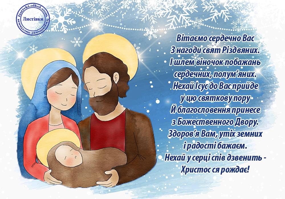 Український малюнок на Різдво з віршиком