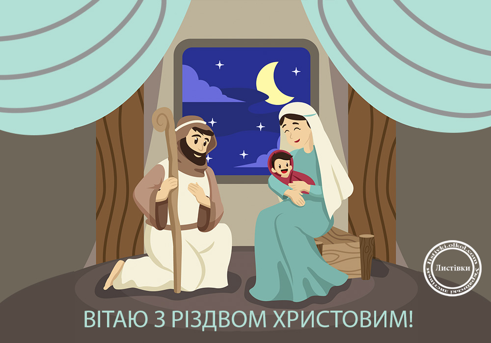 Безкоштовна листівка на Різдво Христове