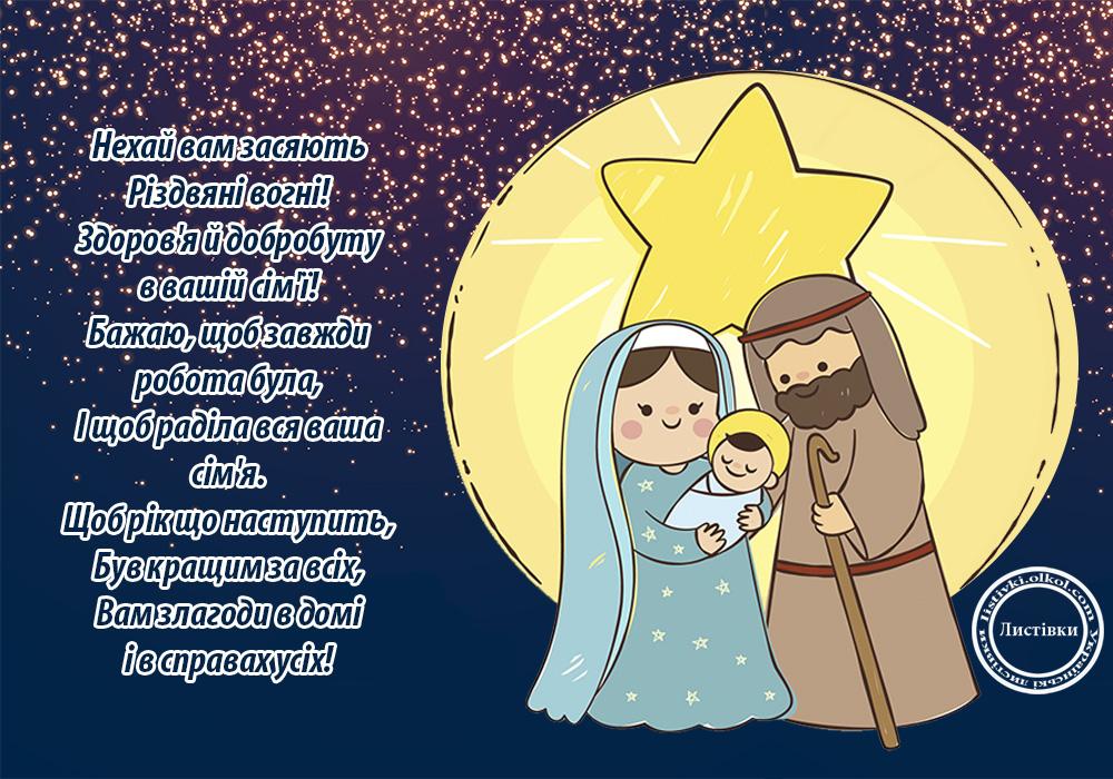 Супер відкритка з віршом на українській мові на Різдво