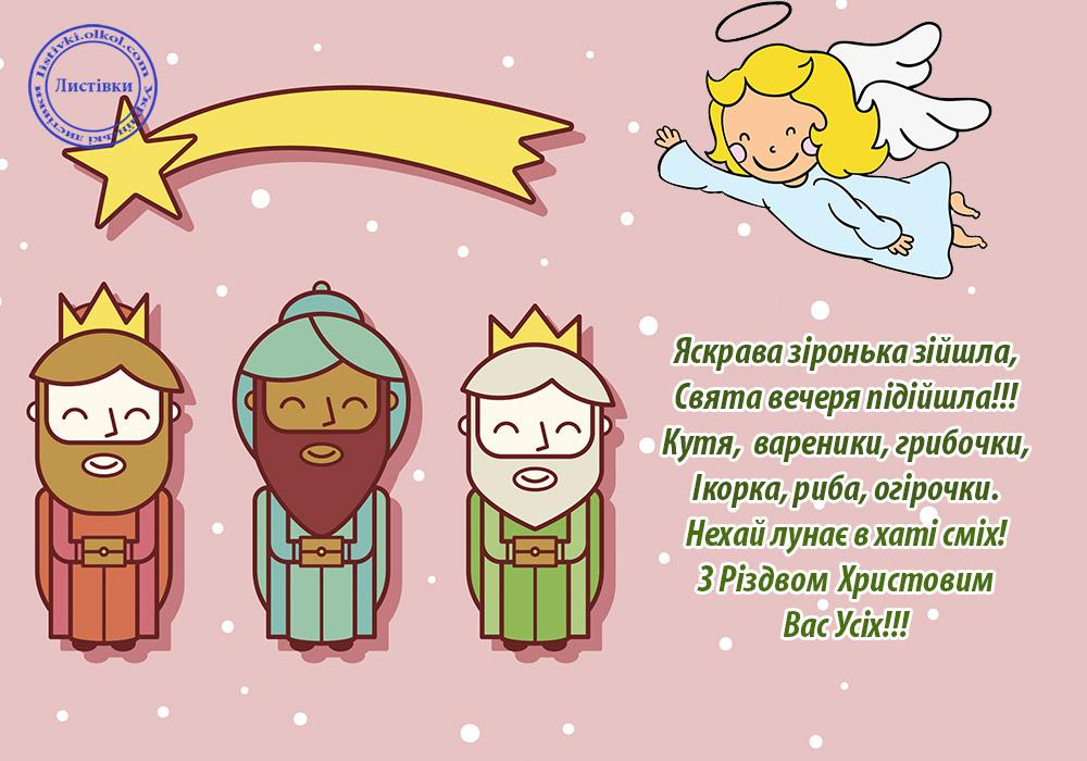 Смішна картинка на Різдво Христове