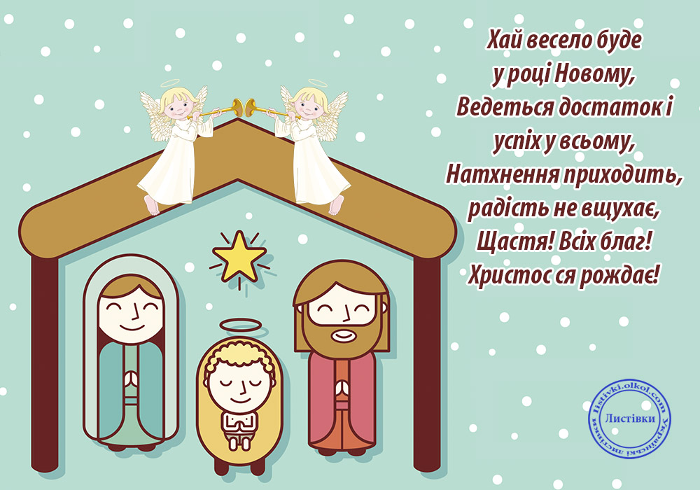 Вітальна картинка з Різдвом Христовим