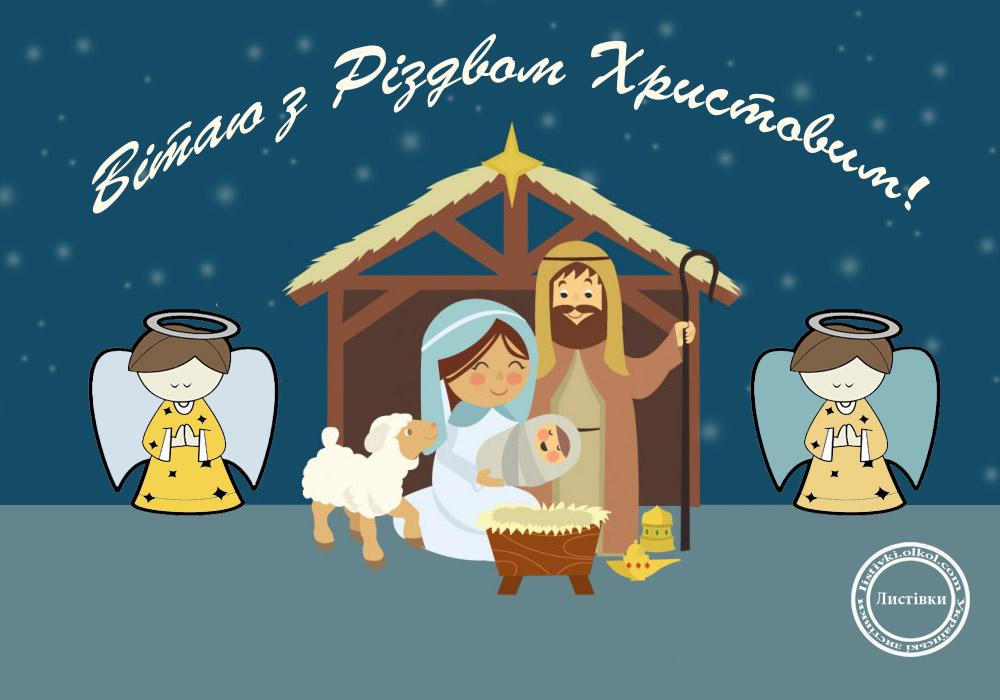 Безкоштовна листівка з Різдвом Христовим