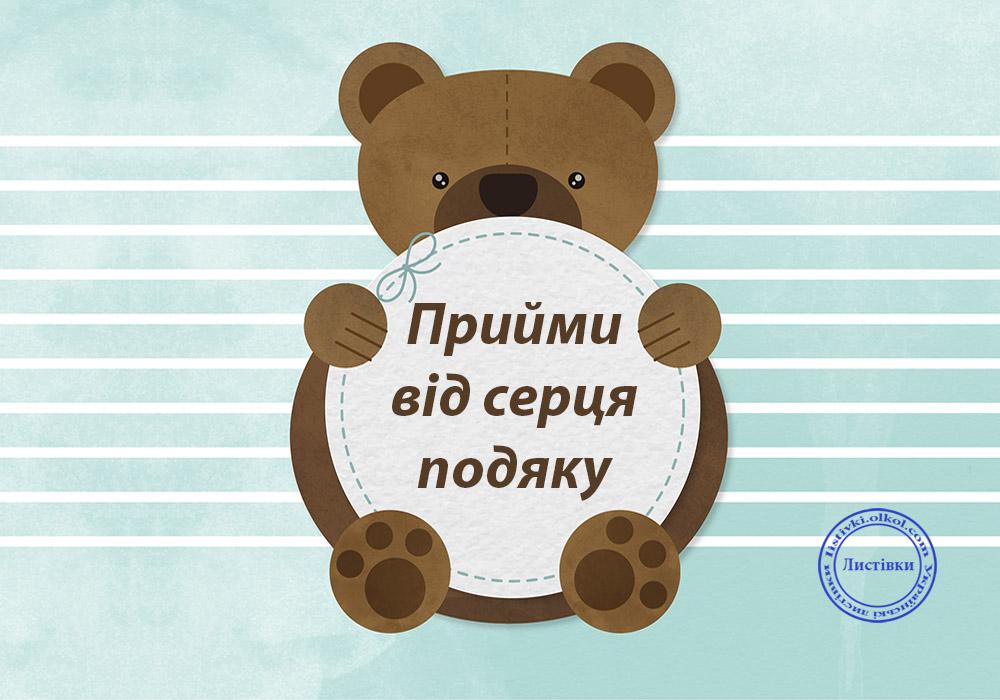 Авторська листівка подяка на українській мові