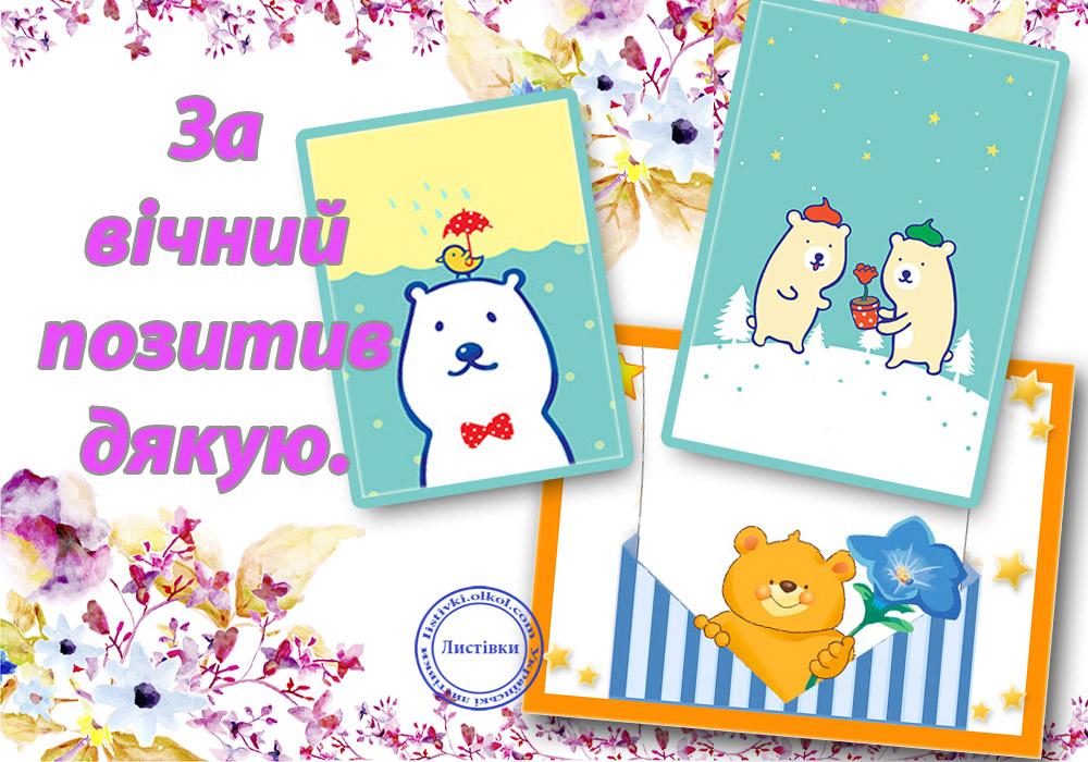 Позитивна листівка подяка на українській мові