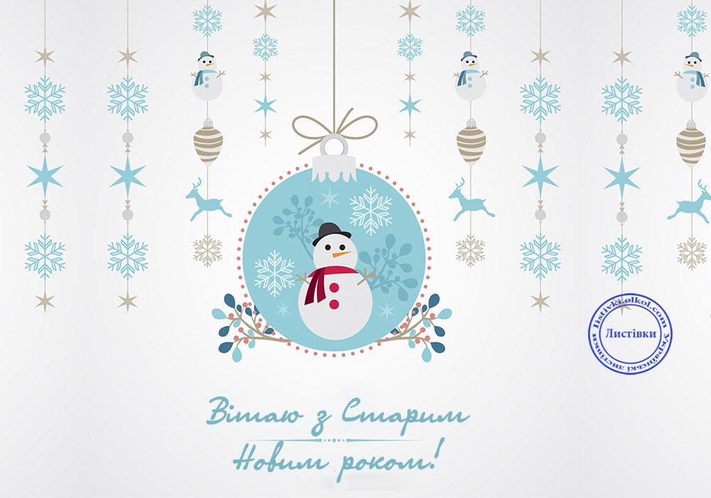Українська вітальна листівка з Старим Новим роком
