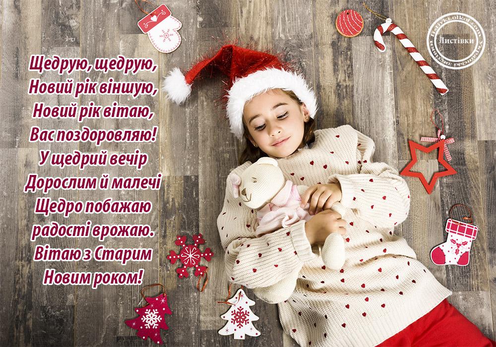 Щедрівка на Старий Новий рік на листівці