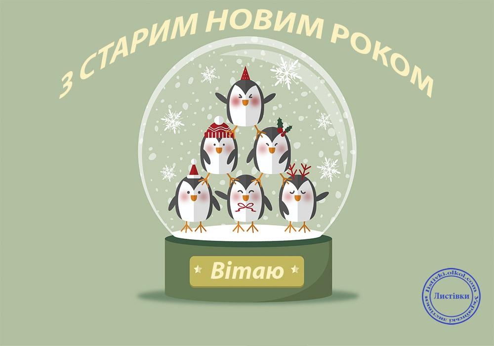 Українська відкритка з Старим Новим Роком