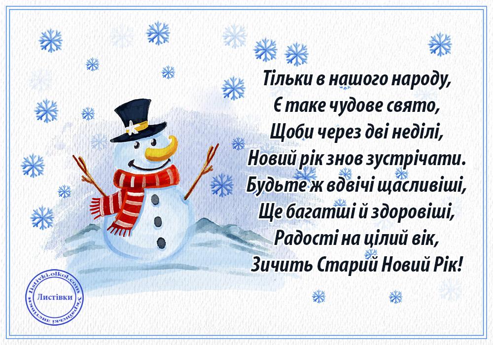 Прикольний вірш на Старий Новий рік на картинці