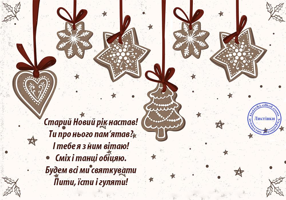 Коротеньний віршик на Старий Новий рік