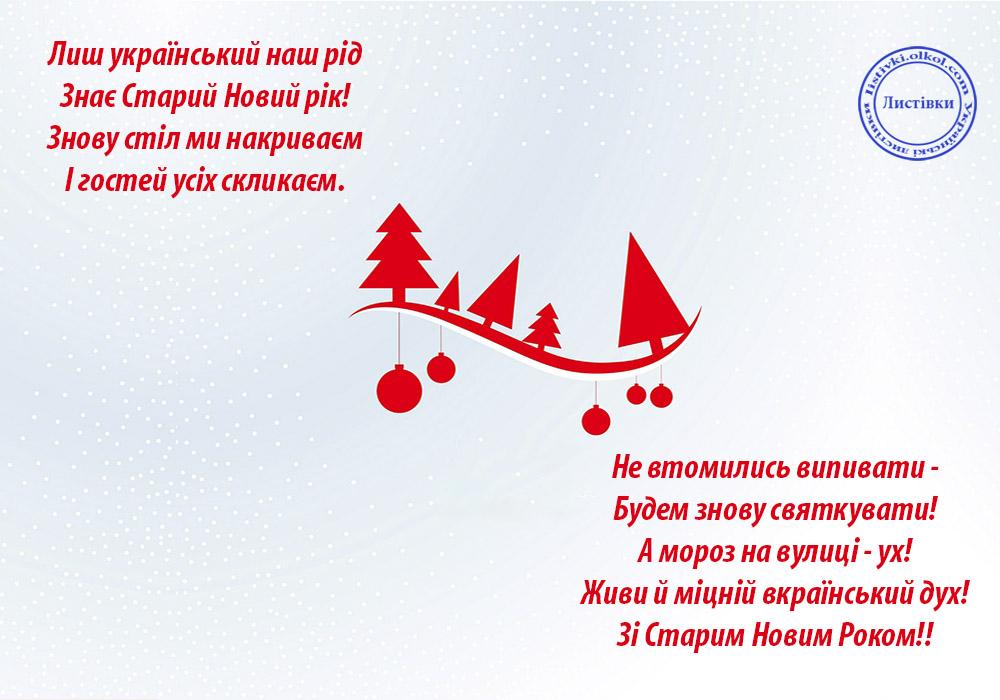 Довгий вірш на Старий Новий рік на листівці