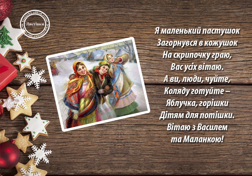 Вітальна листівка з Василем та Маланкою