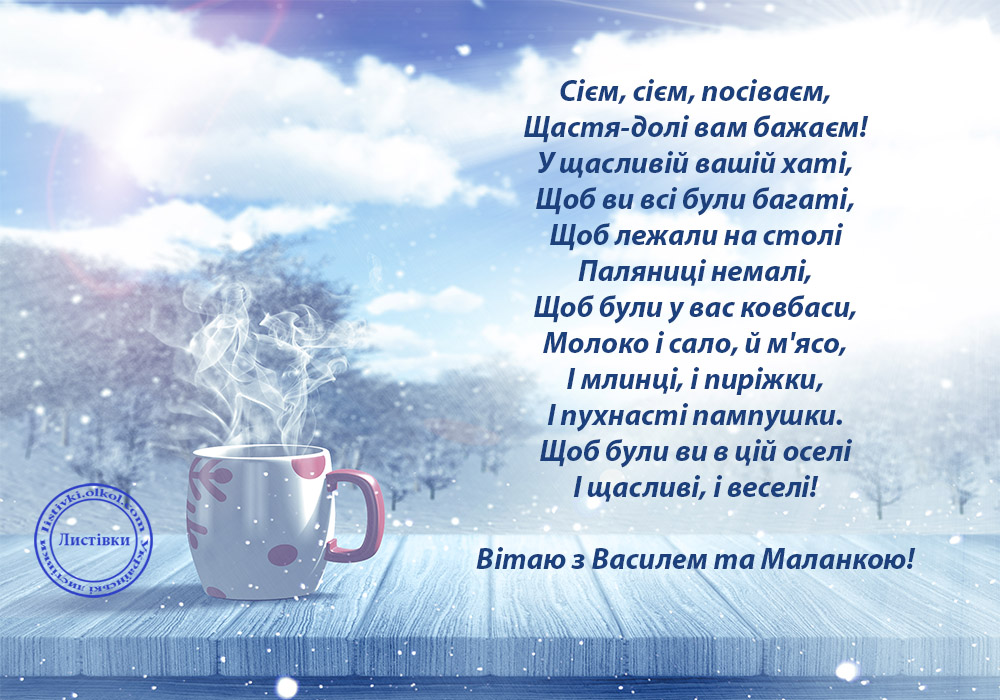 Відкритка привітання з Василем та Маланкою
