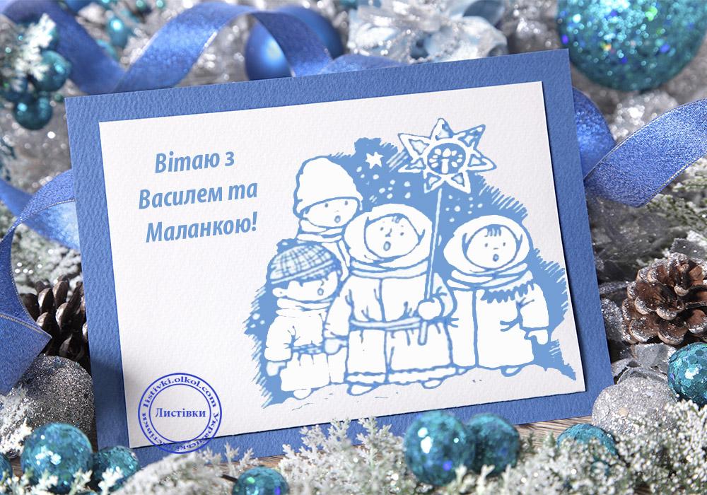 Вітальна фото картинка з Василем та Маланкою