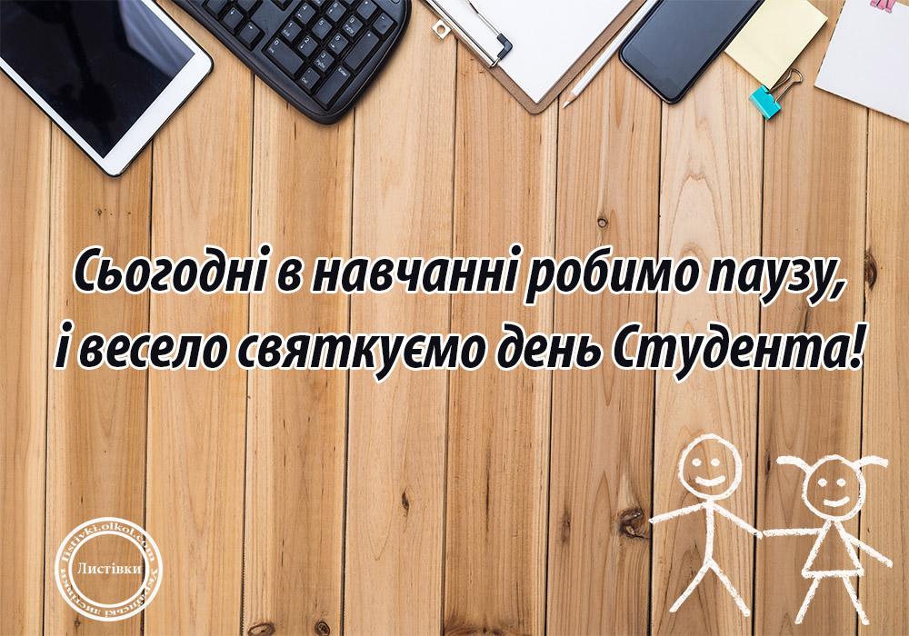 Українська листівка з днем студента