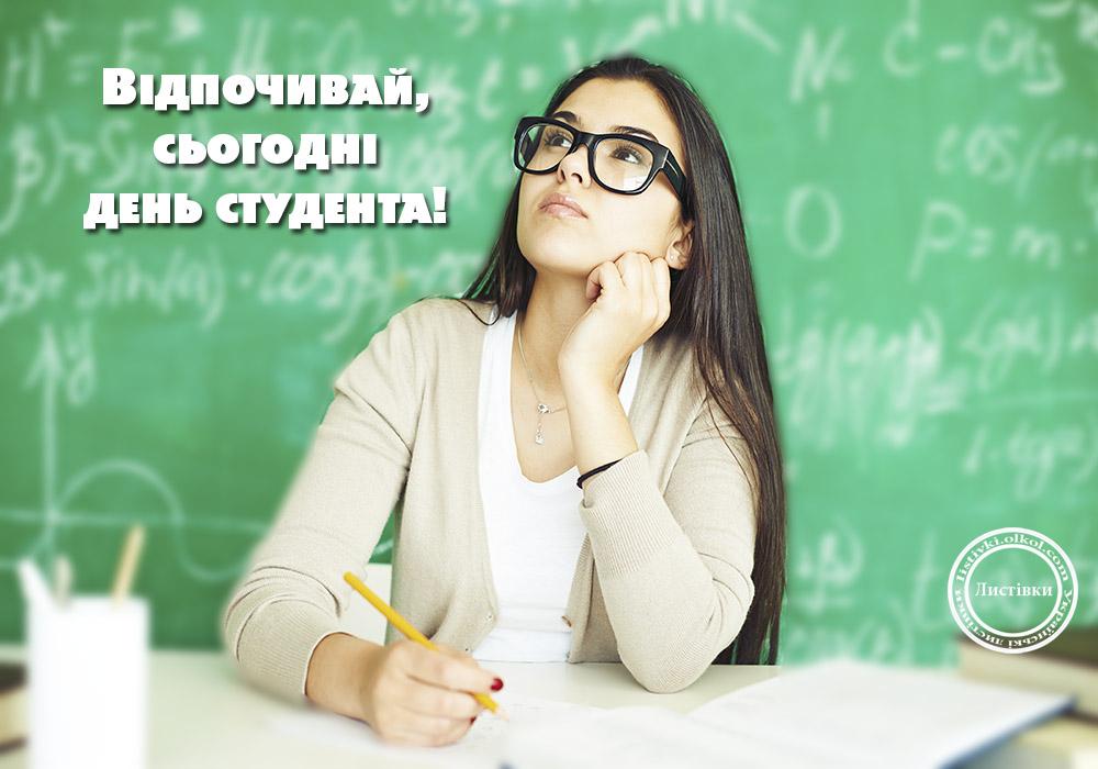 Універсальна листівка з Днем студента