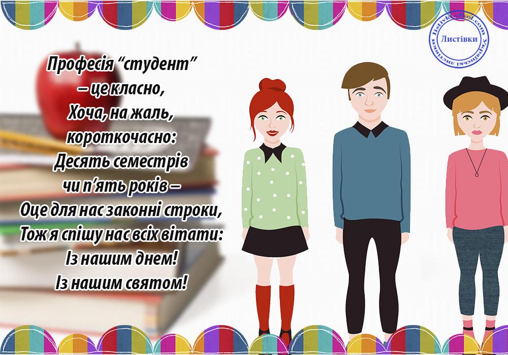 Українська листівка з днем студента на українській мові