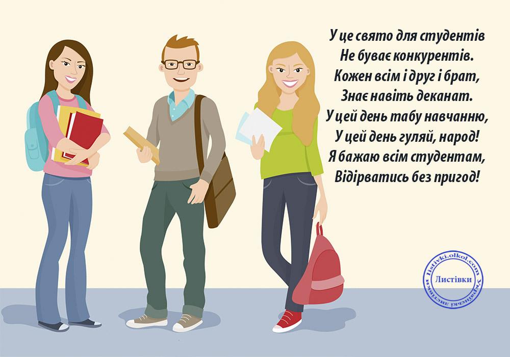 Настанова студентам на день студента написана на листівці