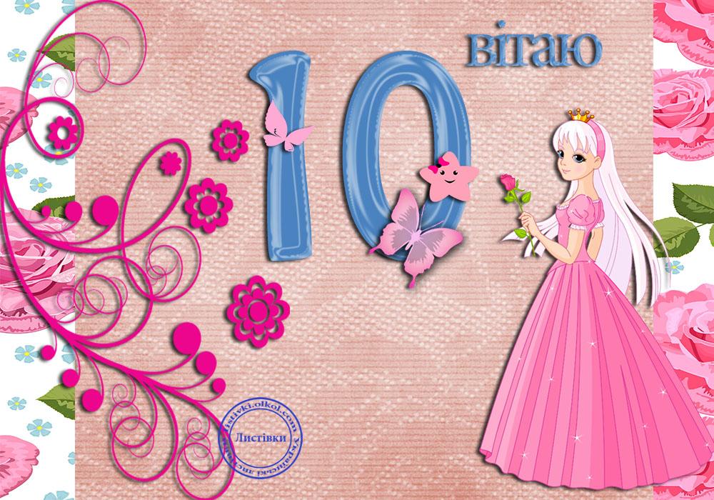 Листівка з Днем народження дівчинці 10 років