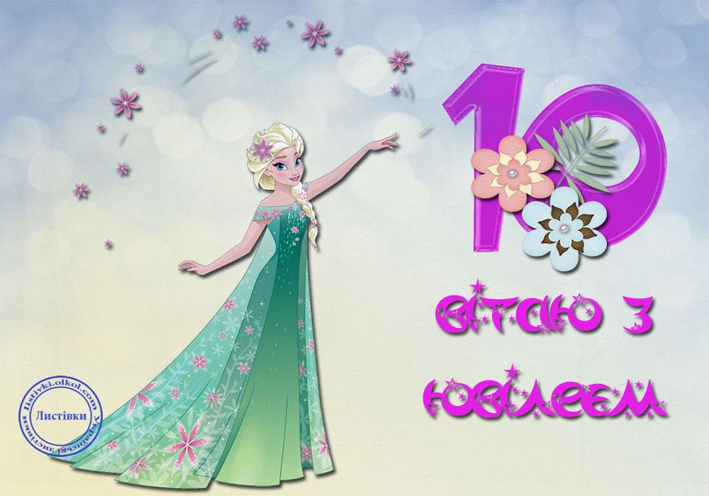 Вітальна відкритка з днем народження 10 років дівчинці