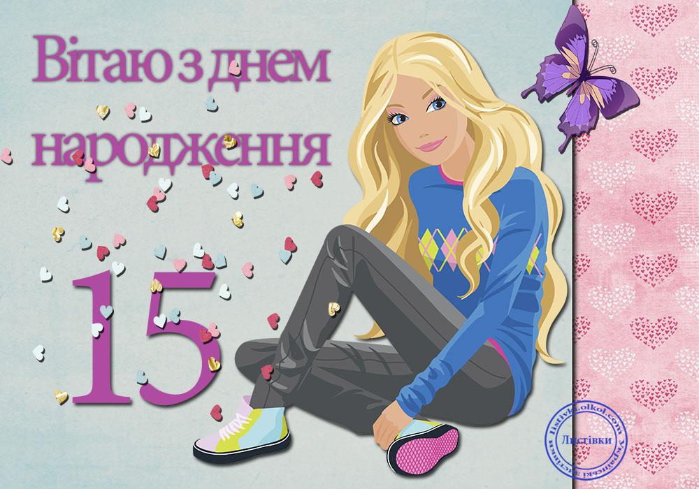 Вітальна листівка з днем народження 15 років дівчинці