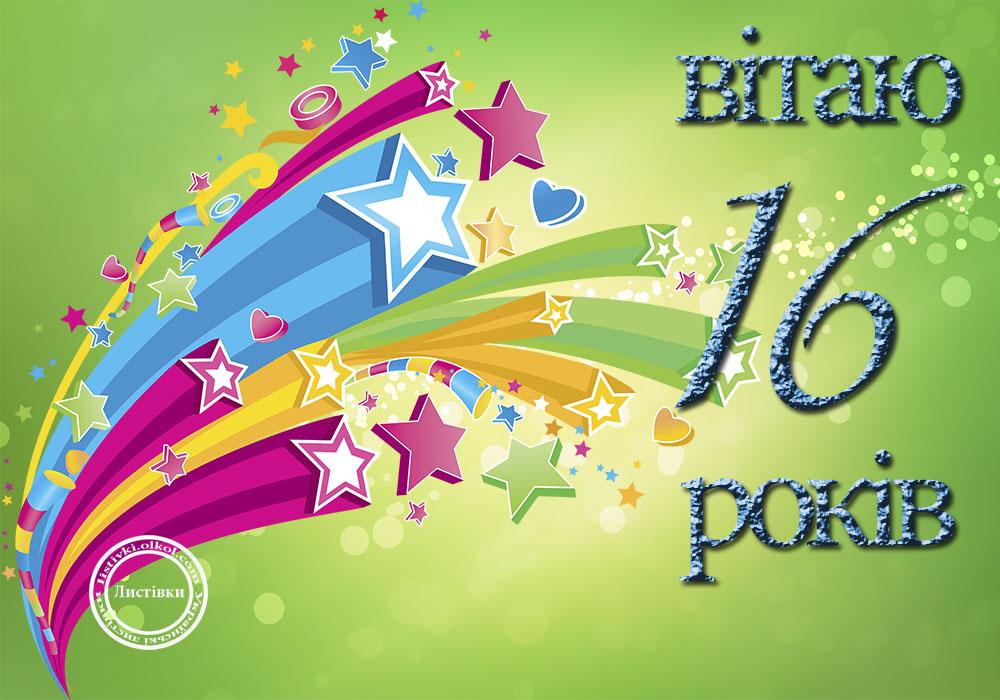 Поздравление девочке на 16 лет на день рождения прикольные 74