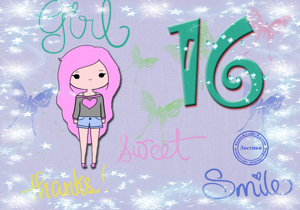 Для дівчини подарунок листівка на ювілей 16 років
