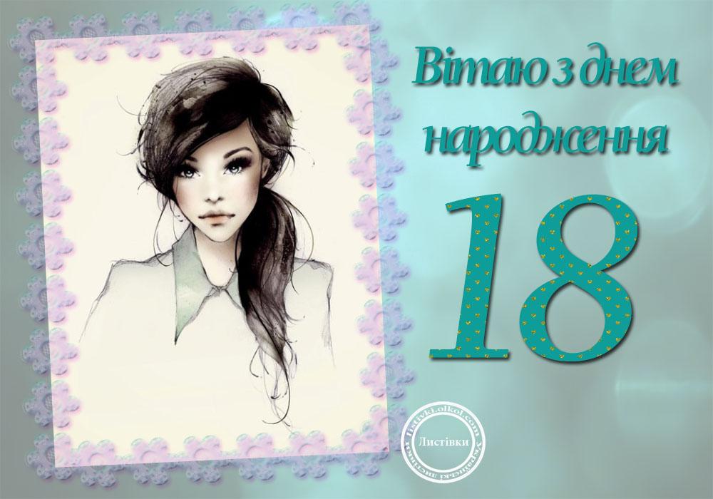 Листівка з днем народження 18 років дівчині