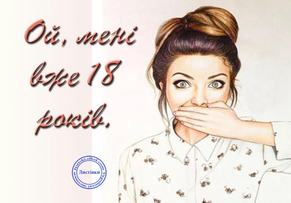 Вітальна листівка з днем народження 18 років дівчині