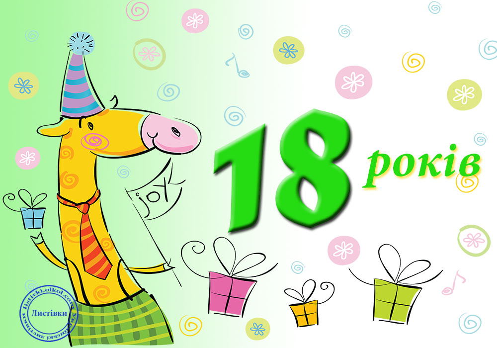 Прикольна листівка на день народження 18 років