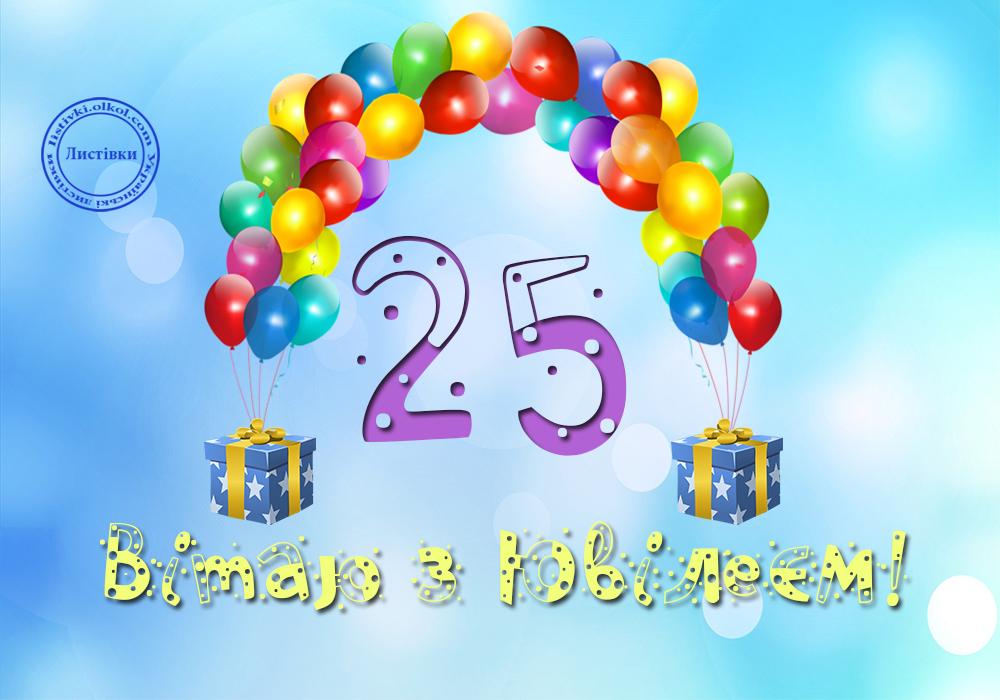 Поздравление с днём рождения юноше 25 лет 6