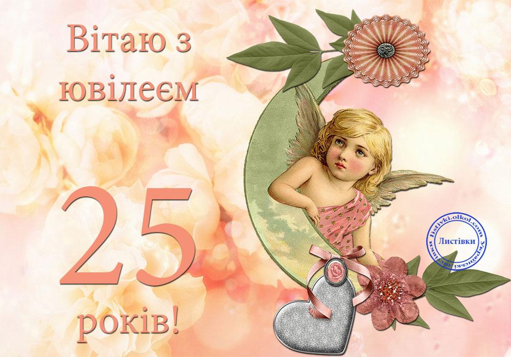 Українська листівка з ювілеєм 25 років жінці