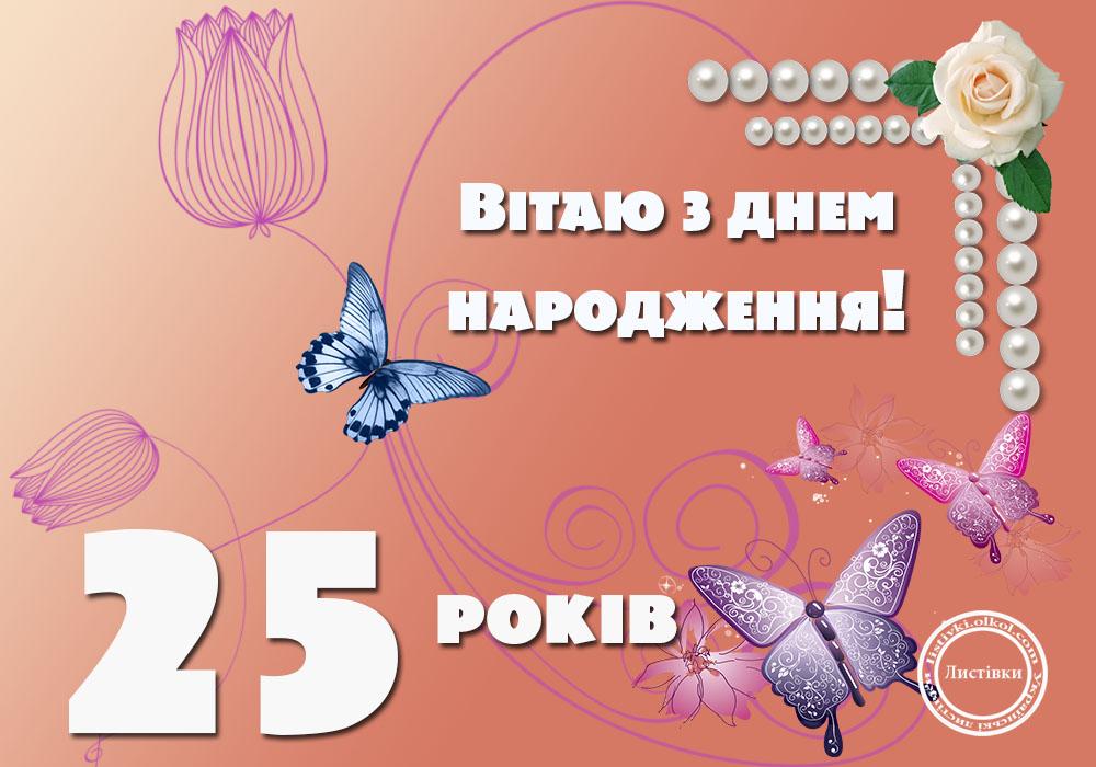 Листівка жінці з днем народження 25 років