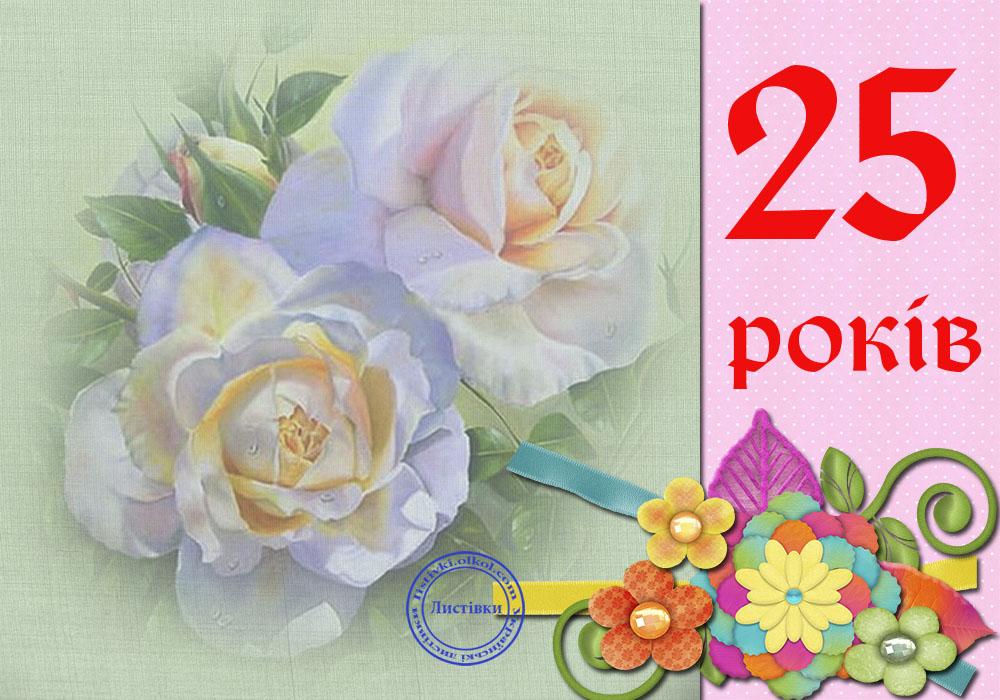Листівка з квітами на день народження 25 років