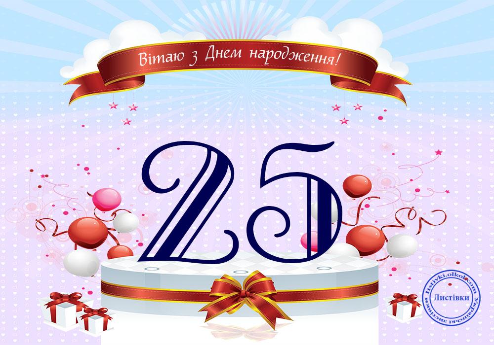 Вітальна листівка з днем народження 25 років