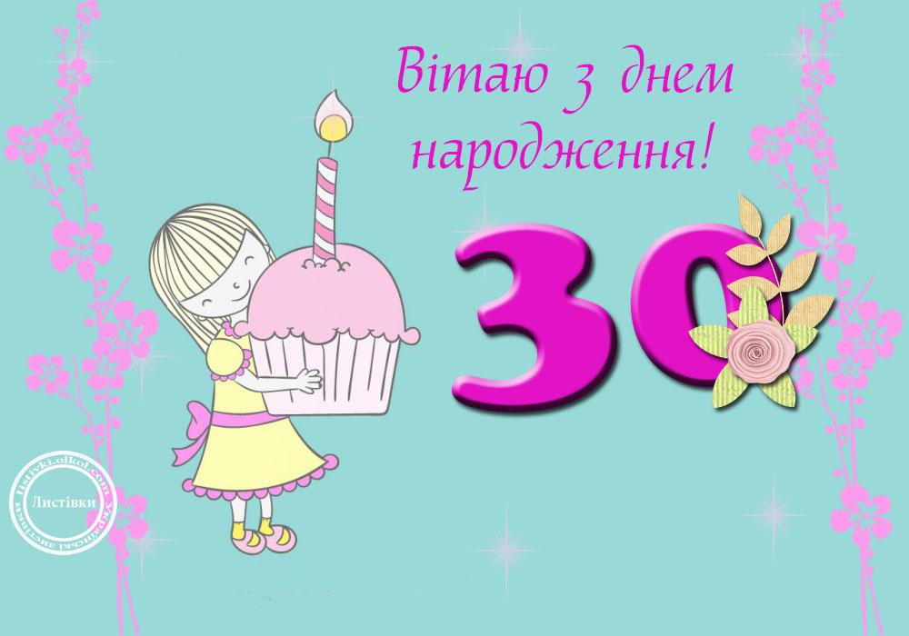 Листівка з днем народження 30 років