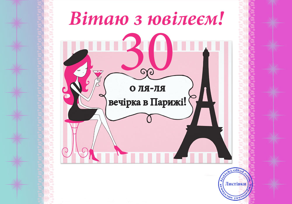 Прикольная открытка с днем рождения 30 лет девушке 60