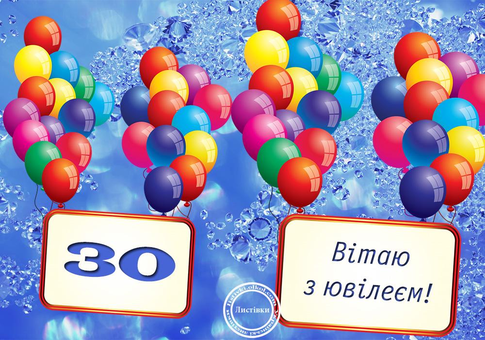 Українська листівка з ювілеєм 30 років