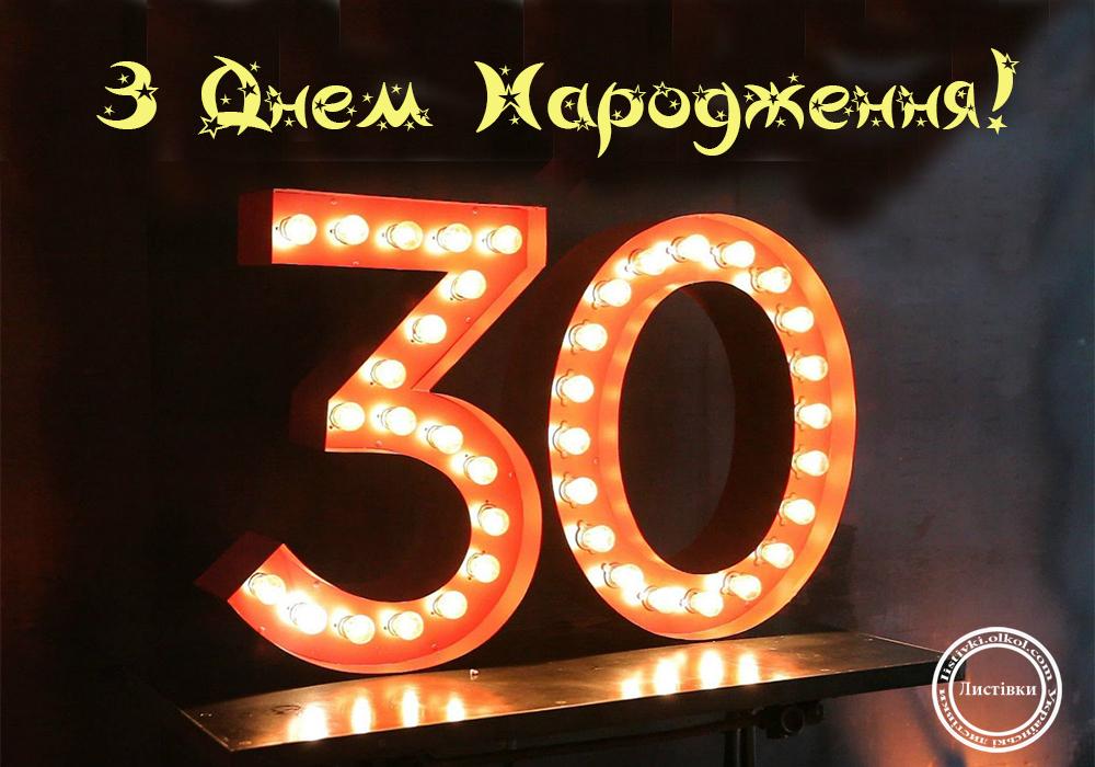 Прикольна відкритка з днем народження 30 років