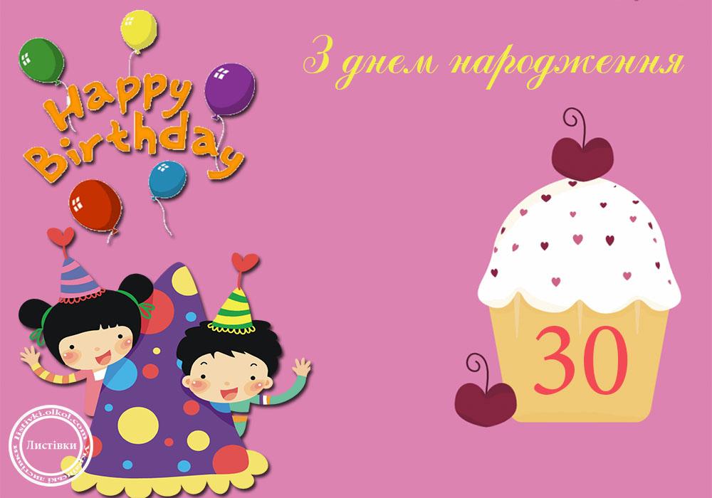 Смішна відкритка з Днем народження 30 років