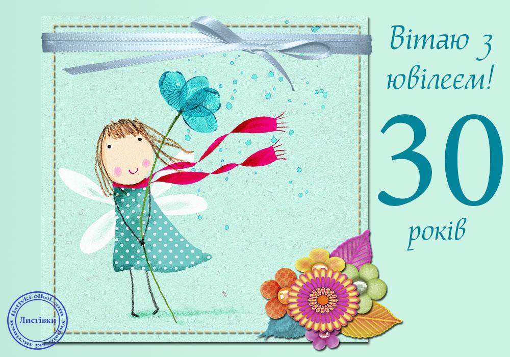 Поздравление на 30 летие сестренке 37