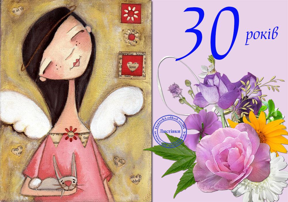 Прикольна листівка з днем народження 30 років жінці